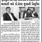 MOMENT OF PRIDE – KETAN SIR APPOINTED AS A BOARD MEMBER OF GTU.